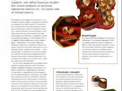 """Продакт-плейсмент ТМ Mozart Reber и Mozartkugeln Mirabell в журнале """"Домашний очаг"""""""