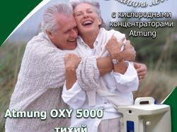 Рекламный плакат TM Atmung